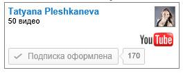 форма подписки на канал youtube