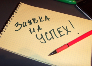 Zayavka-na-uspeh